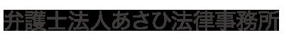 石川県金沢市を中心に北陸地方に根ざした弁護士法人あさひ法律事務所